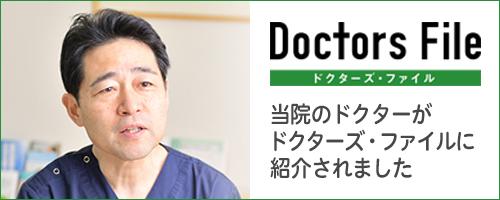 ドクターズファイル・インタビュー