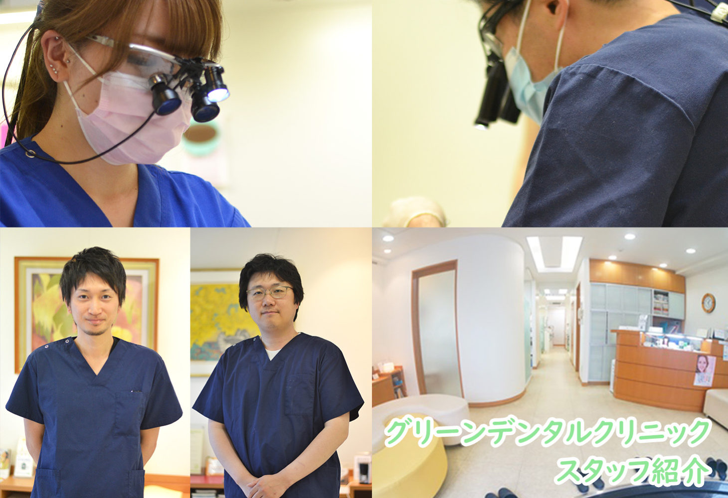 GDC_staff3